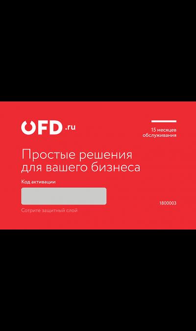 Скретч карта OFD ОФД 15 мес.