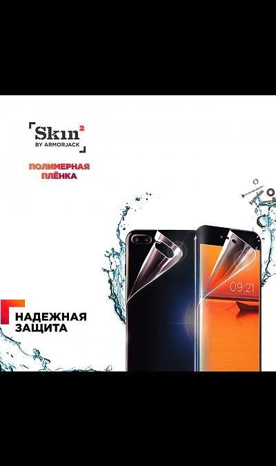Защитная пленка ArmorJack универсальная для дисплея смартфонов (прозрачный)