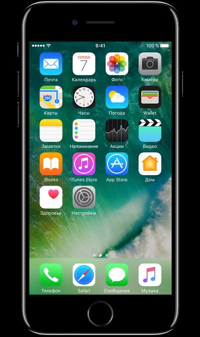 Apple iPhone 7 32Gb  Jet BlackСмартфоны<br>2G, 3G, 4G, Wi-Fi; ОС iOS; Камера 12 Mpix, AF; MP3,  GPS / ГЛОНАСС; Повышенная защита корпуса; Время работы 240 ч. / 14.0 ч.; Вес 138 г.<br><br>Colour: Черный