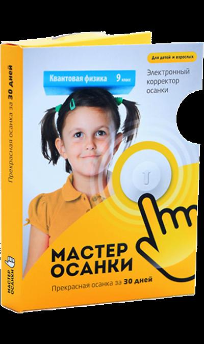 Корректор электронный Мастер осанки детскийУстройства для здоровья<br>Как работает Мастер осанки.<br>Корректор осанки снабжен акселерометром, определяющим угол наклона спины. Каждый раз, когда ребенок начинает сутулиться, фиксатор осанки будет напоминать легкой вибрацией, сравнимой с сигналом мобильного телефона, что нужно срочно выпрямить спину!<br><br>Прикрепляем корректор осанки, удобным для вас способом;<br>Принимаем положение идеальной осанки, фиксируем легким нажатием;<br>Акселерометр - специальный датчик, как в смартфоне, определяющий угол ...<br><br>Colour: Белый